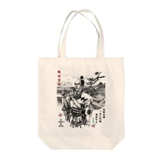 若き日の織田信長 Tote bags