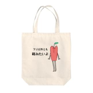 コミュ障林檎 Tote bags