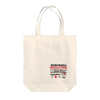 信長レボリューション Tote bags