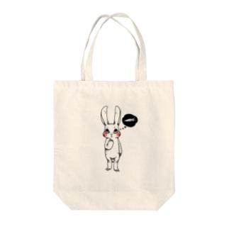 ツメウサギ(ニンジン食べたい) Tote bags