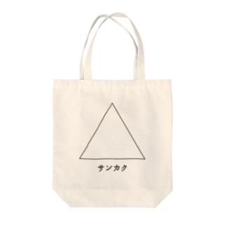 サンカク▲ Tote bags