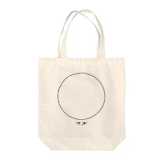 マル〇 Tote bags