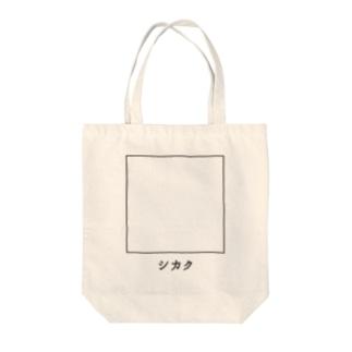 シカク□ Tote bags