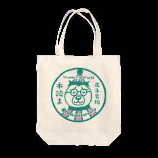 吉村デザイン事務所の本を読まない人の本屋 Wonderful World Tote bags