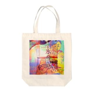 サイケデリック尿袋 Tote bags