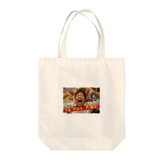 大貴、大好き、大満足シリーズ Tote bags