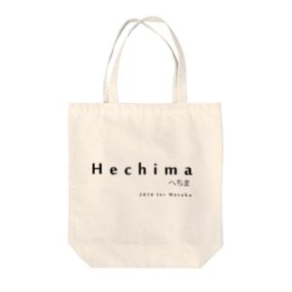 雅子社長語録 Tote bags