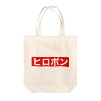 ヒロポン Tote bags