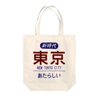 ニュートーキョー Tote bags