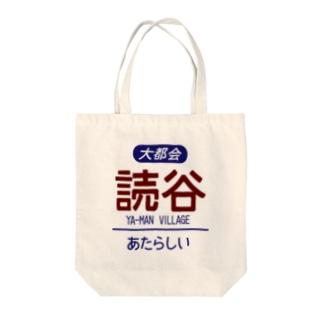 大都会読谷村 Tote bags