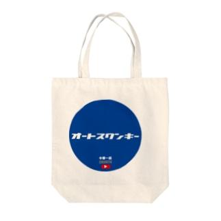 オートスワンキー Tote bags