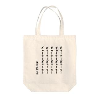 心を静めたいときに Tote bags
