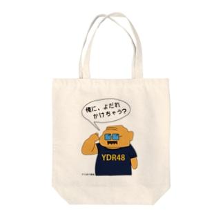 ザ・からあげ課長 Tote bags