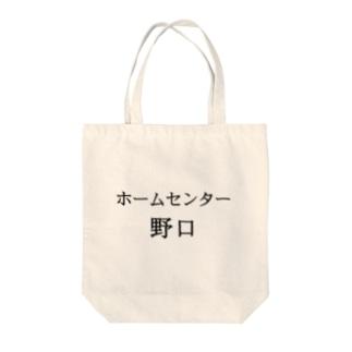 ホームセンター野口(よこ2) Tote bags