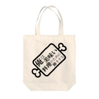 漫画肉 Tote bags