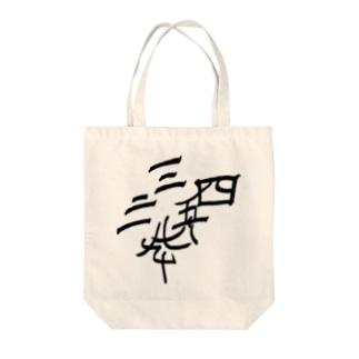 漢数字 Tote bags