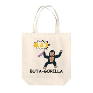 MAXブタゴリラ Tote bags