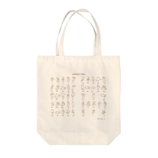 指文字50音表 Tote bags