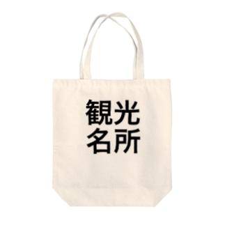 観光名所 Tote bags