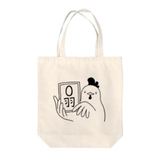 れいわ(0羽) Tote bags