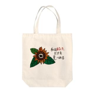 一途なひまわり Tote bags