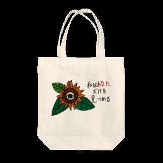 nagisa_gjの一途なひまわり Tote bags