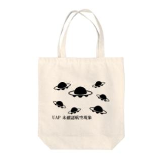 UAP未確認航空現象(ユーエーピー UFO ユーフォー ユーエフオー) Tote bags