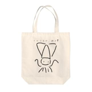 イカですが、何か? Tote bags