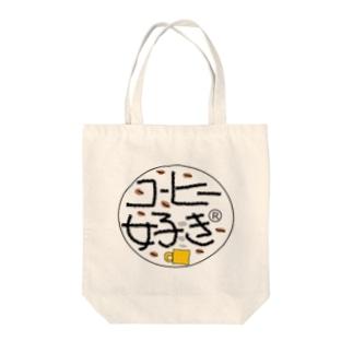 コヒー大好き人間 Tote bags