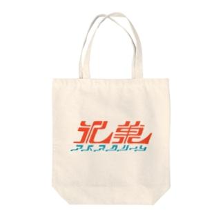 氷菓 Tote bags