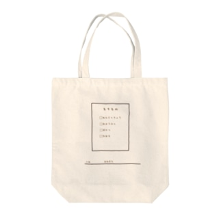 よいこの通園バッグ Tote bags