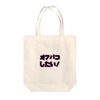 みんなの本音 Tote bags