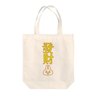 發財うさこ Tote bags