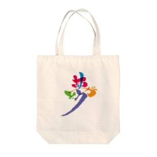 夢ありがとう企画・SUZURI店の夢ありがとう5色バージョン Tote bags