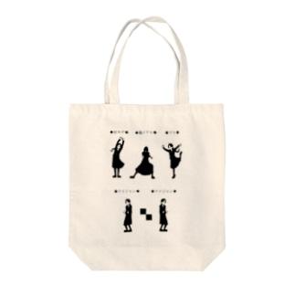 本音 Tote bags