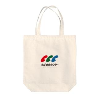 ちば文化センター Tote bags