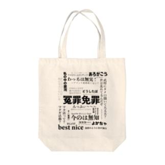 ぶん語録欲張りセット Tote bags