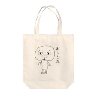 おしり丸の憂鬱 Tote bags