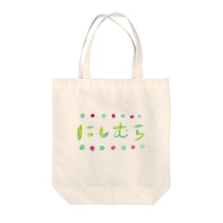 にしむら Tote bags
