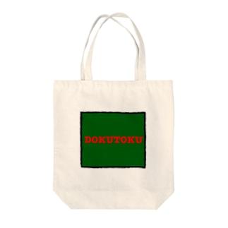 独特 Tote bags
