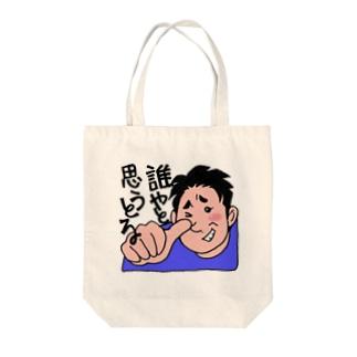 誰やと思うとる Tote bags