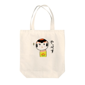 仙台弁こけし(やっぺす) Tote bags