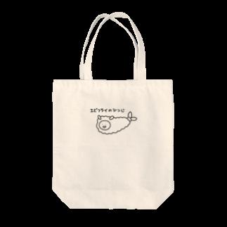 つっこみ処のエビフライのひつじ Tote bags