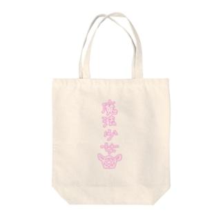 魔法少女(単品) Tote bags