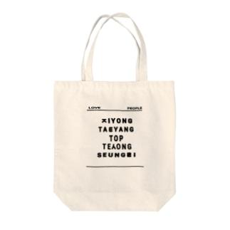 LOVE PEOPLE (Big Bang) Tote bags