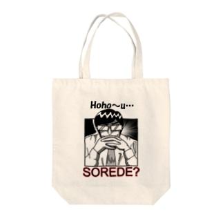 ほほ~う…それで? Tote bags