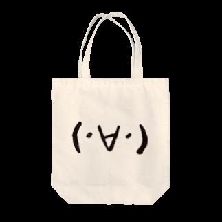 気分屋の(・∀・) Tote bags