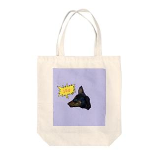 自己紹介 〜ポチ吉編〜 Tote bags