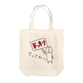 てってれー! Tote Bag