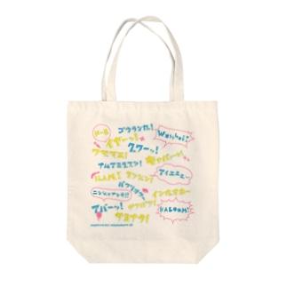 実際賑やか Tote bags